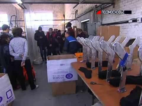 В Раменском районе закрыли нелегальное производство
