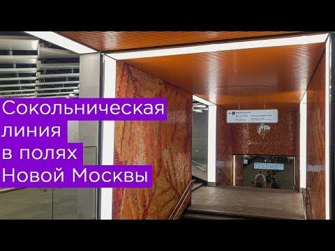 Сокольническая линия в полях Новой Москвы: Филатов луг, Прокшино, Ольховая, Коммунарка