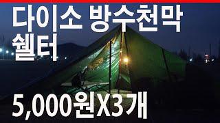 [캠핑]쉘터 l 다이소방수천막 l 가성비 l Tarpt…