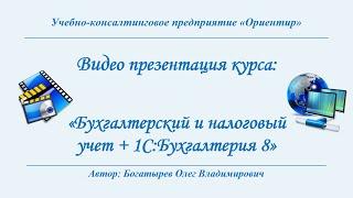 Видео презентация учебного курса
