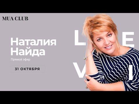Наталия Найда  «Макияж и стиль»