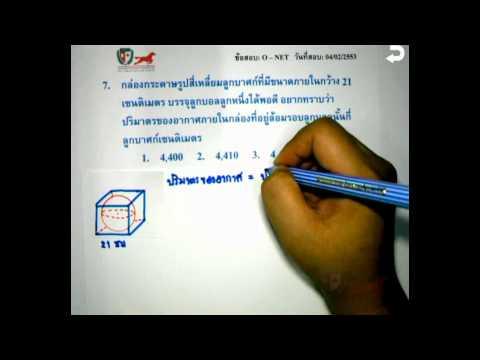 เฉลยข้อสอบคณิตศาสตร์ O-NET ม.3 ปี 53 Part 7