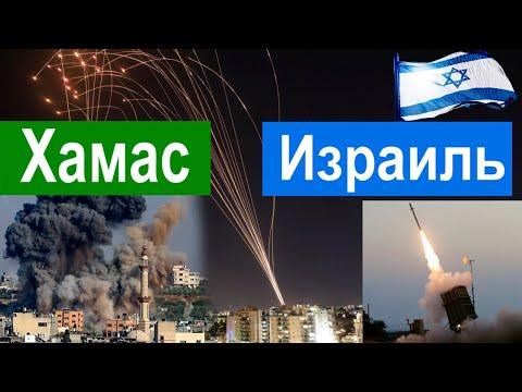 Война, Израиль, Хамас, Сектор Газа. Настоящие причины. Кто виноват и что делать (2021)