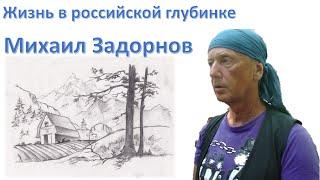 Жизнь в российской глубинке. Ошибка Дарвина