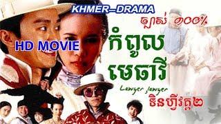 រឿងពេញ ៖ មេធាវីទិនហ្វី - Tinfy Full Movie,Tinfy New Movie Speak Khmer 2018