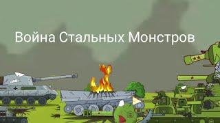 КЛИП ВОЙНА СТАЛЬНЫХ МОНСТРОВ ( КЛИП МУЛЬТИКИ ПРО ТАНКИ) (Геранд) .