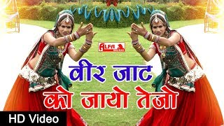तेजाजी न्यू सॉन्ग 2019 | वीर जाट को जायो तेजो | New Marwadi Song 2019 | Rekha Meena | Alfa Music