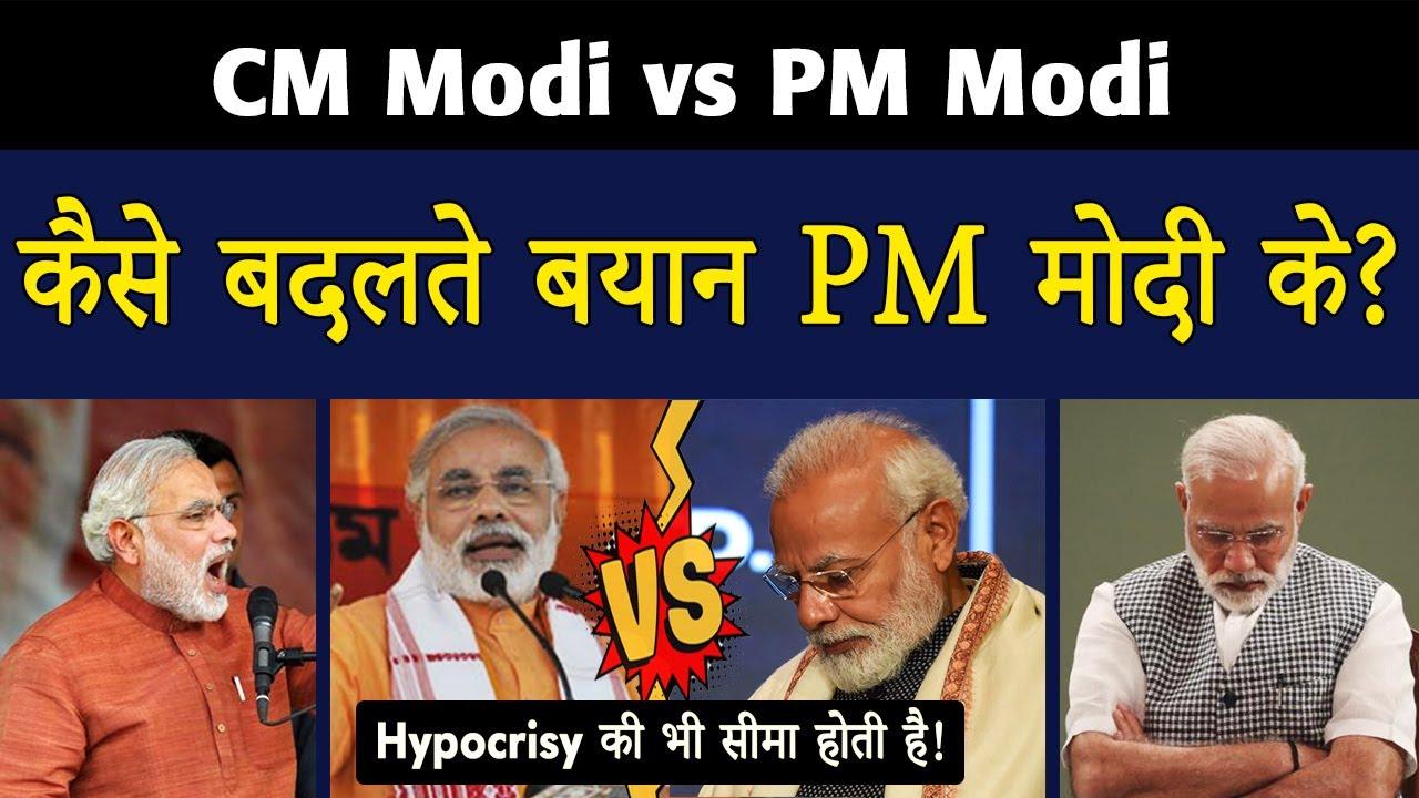 Modi Vs Modi: कैसे बदलते बयान PM मोदी के? Hypocrisy की भी सीमा होती है!