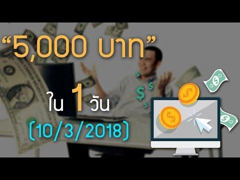 หาเงินออนไลน์ 5,000 บาทใน 1 วัน - งานออนไลน์ไทย.com