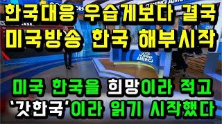 미국방송서 이제서야 한국대응방식을 해부하기 시작했습니다/미국에서도 한국을 희망이라 부르기 시작한 상황입니다.