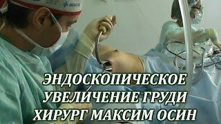 Эндоскопическое увеличение груди.Пластический хирург Максим Осин
