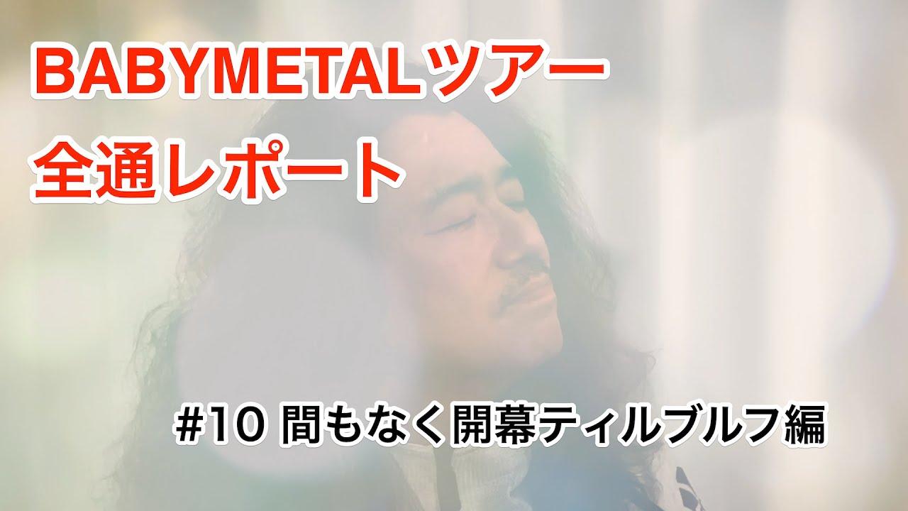 BABYMETALツアー全通レポート #10 間もなく開演ティルブルフ編