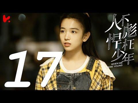 ENG SUB | [When We Were Young 2018] EP17-- Starring: Hou Ming Hao, Wan Peng, Zhang Yao, Dai Lu Wa