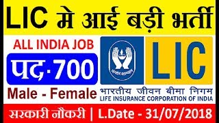 LIC Recruitment - 2018 #NIACL #LIC ADO #LIC AAO #Selection Process #Govt Jobs #NeoWorldTech