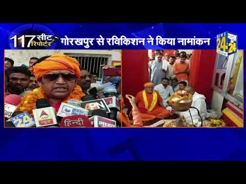 Gorakhpur से Ravi Kishan ने किया नामांकन