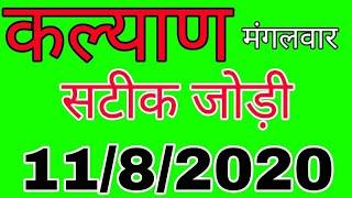 KALYAN MARKET 11/8/2020 | Luck satta matka trick | Sattamatka | कल्याण | Kalyan | Today, Market Open