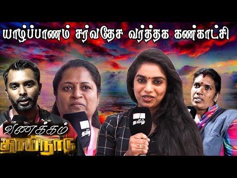 யாழ்ப்பாணம் சர்வதேச வர்த்தக கண்காட்சி | Trade Fair Jaffna | 29th Jan Vanakkam Thainadu