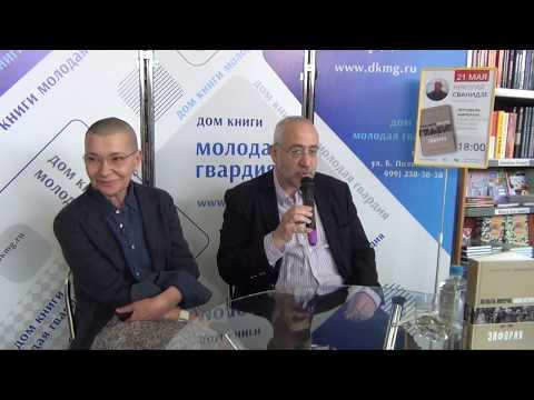 """Марина и Николай Сванидзе в """"Молодой гвардии"""" 21.05.2019"""
