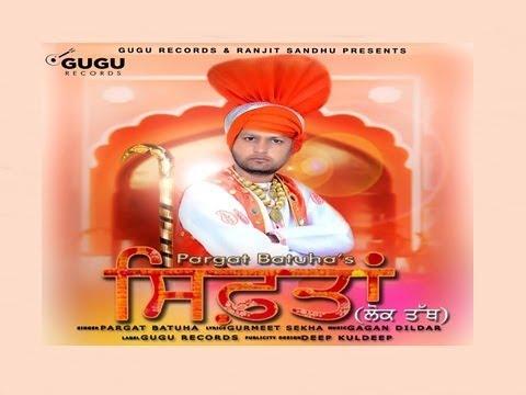 Shiftaan (LOK-TATH) - Pargat Batuha (Lyrical Video)   Latest Punjabi Songs 2018   GUGU Records