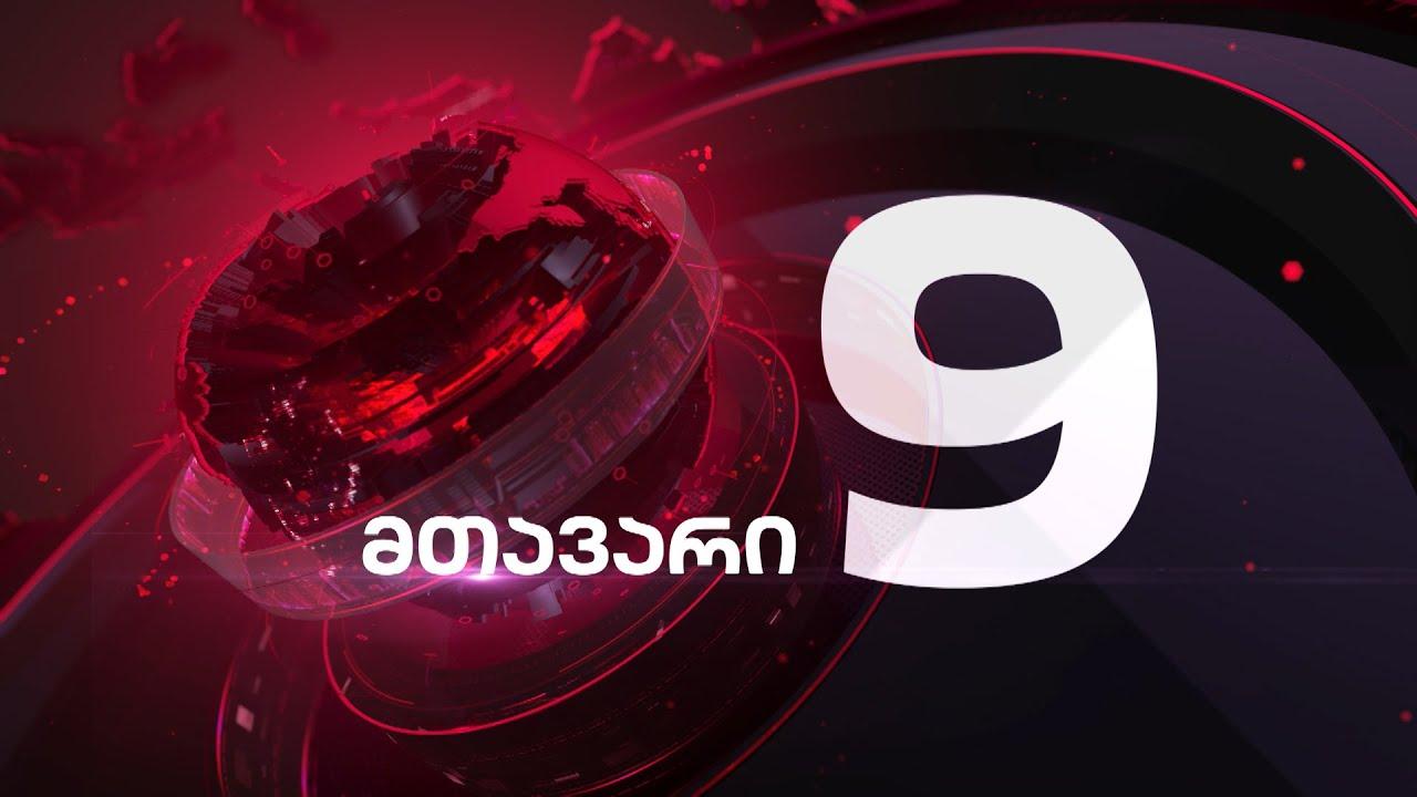 მთავარი 9 საათზე - პირველი ნაწილი - 19.05.2020