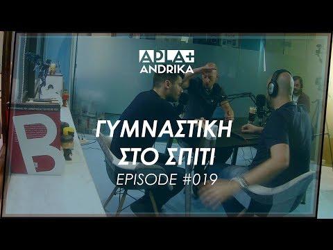 Γυμναστική Στο Σπίτι - Apla + Andrika #019