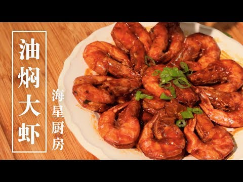 [传统油焖大虾] 一道菜让你爱上海鲜 @海星厨房第二季 50