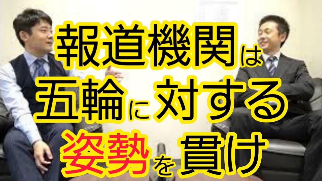 【メディア】オリンピックへの姿勢