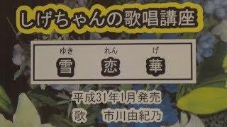 「雪恋華」しげちゃんの歌唱レッスン講座 / 市川由紀乃・平成31年1月発売