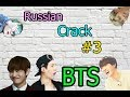 Bts Cover Russian