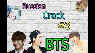 """BTS Russian Crack #3-""""Горячий Шуга"""""""