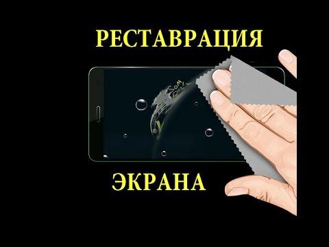 Как отполировать экран телефона зубной пастой