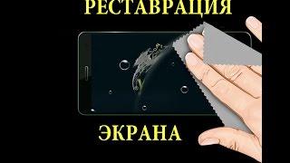 как удалить царапины с экрана мобильника(, 2015-04-22T09:36:06.000Z)