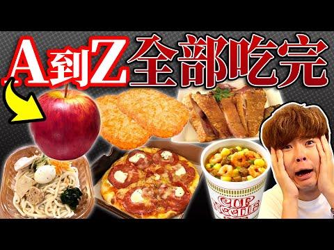 從A吃到Z沒吃完不能結束不知不覺變成超過9小時的大胃王企劃...