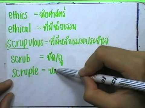 ormEng2 ,ตอน08 ,Vocabulary ,ตอน08