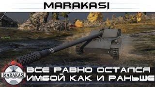 Его нерфили, нерфили, а в итоге все равно имба 9.6к дамага! World of Tanks