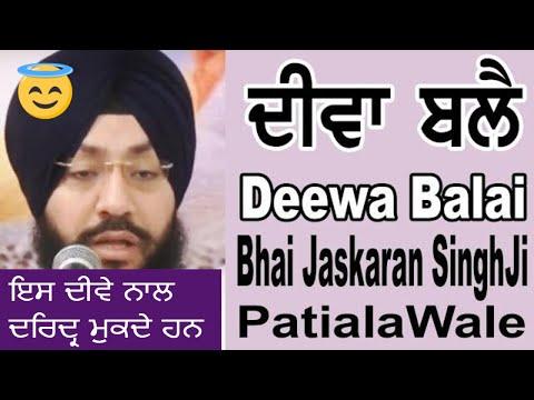 Bhai-Jaskaran-Singhji-Patialawale-12-May-2019-Jamnapar