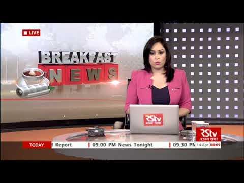 English News Bulletin – Apr 14, 2018 (8 am)