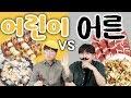 어린이날 특집!! 어린이음식vs어른음식 (feat.뽀로로, 양꼬치등..) -각자먹방