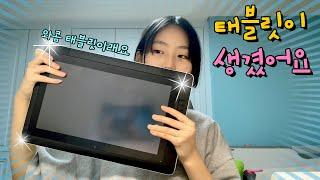태블릿이 생겼어요!!! 바로 와콤 태블릿~!!  광고 …