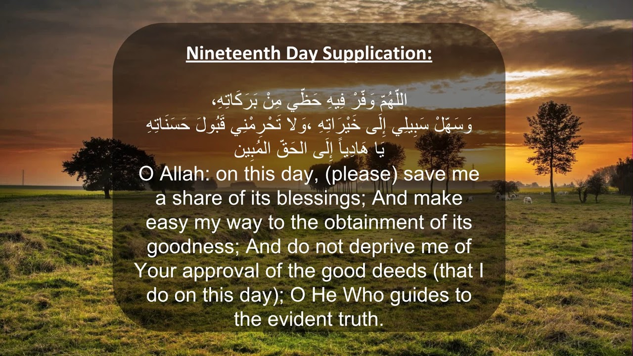 Dua For 19th Day Of The Holy Month Ramadan Abdulhai Qambar