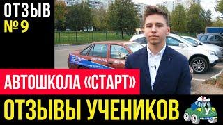 Автошколы Москвы   Автошкола «СТАРТ» отзывы №9