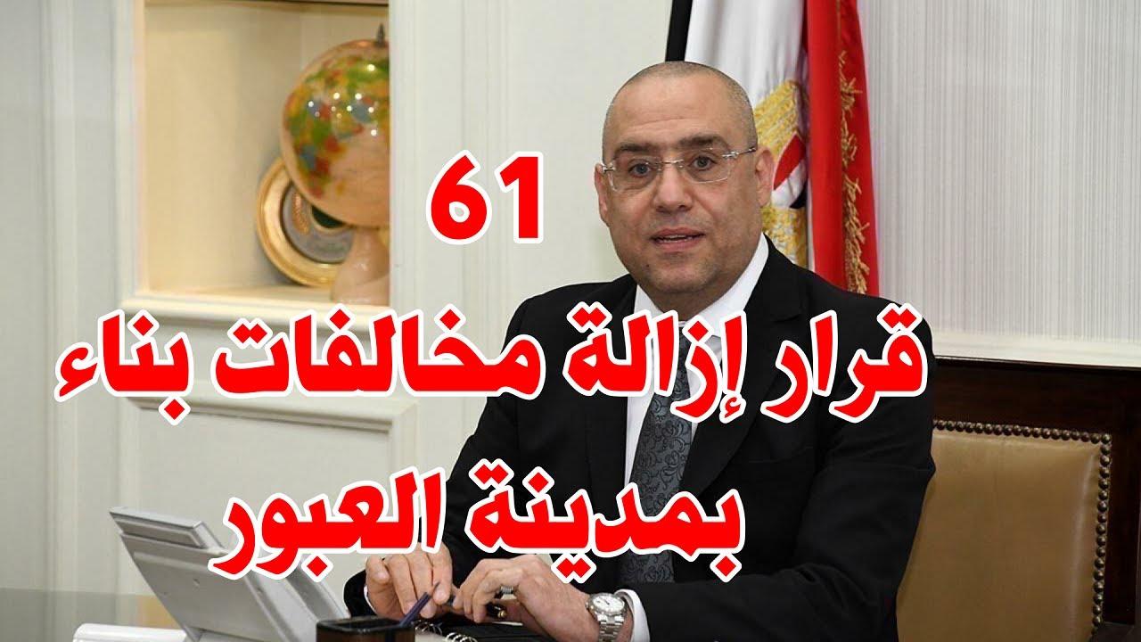 الاسكان تصدر 61 قرار إزالة مخالفات بناء وتعديات بمدينة العبور