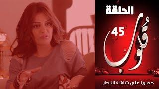 Episode 45 - Qoloub Series / الحلقة الخامسة والأربعون - مسلسل قلوب