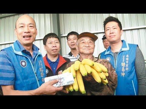 香蕉價崩 韓國瑜:未管制種苗