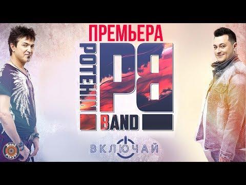 Потехин Бэнд - Включай (Альбом 2019)