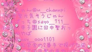 元KAT-TUN・田中聖がニ松学舎大付を応援‥ネットから色々な声が出てる 田中彗 検索動画 28