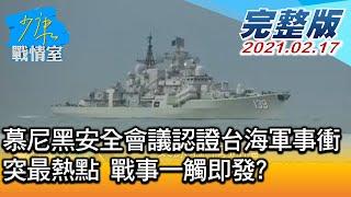 【完整版上集】慕尼黑安全會議認證台海軍事衝突最熱點 戰事一觸即發? 少康戰情室 20210217