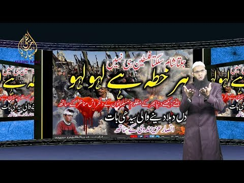 By Seedhi Baat TV: Syria & Muslim World's Bloody History