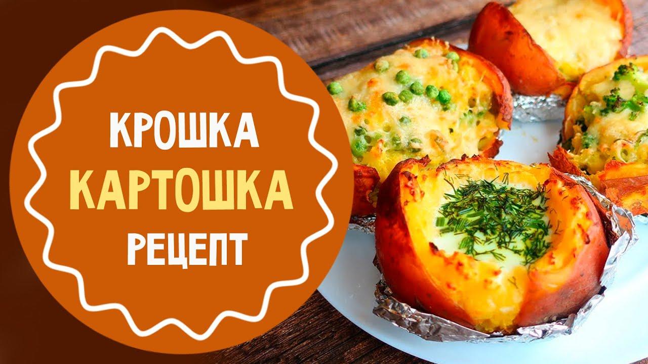 Крошка картошка: рецепт