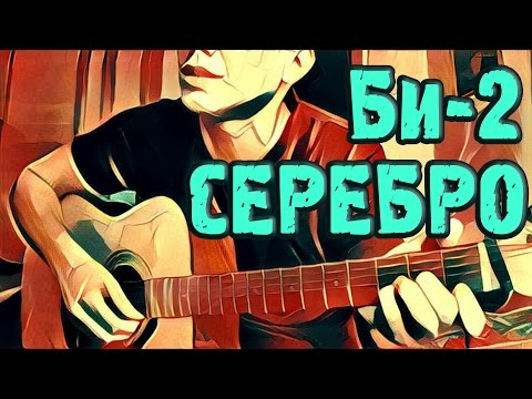 Цой - Звезда по имени Солнце на гитаре: аккорды, текст